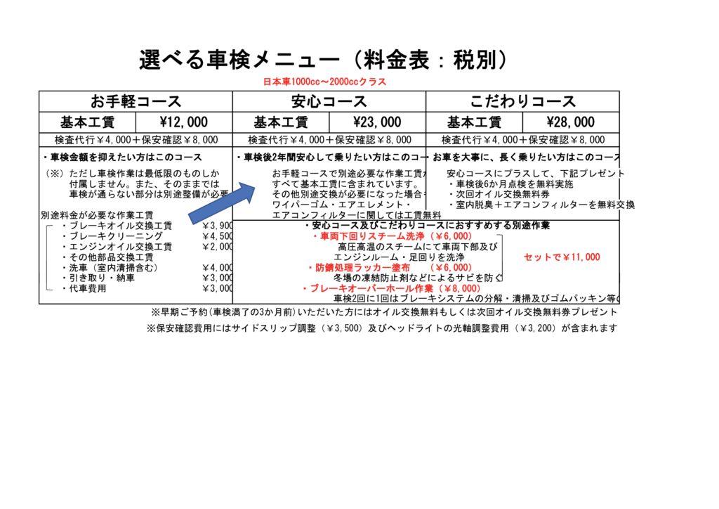 料金表(普のサムネイル