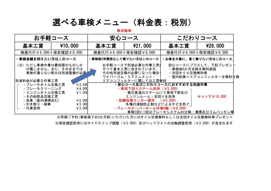 料金表(軽のサムネイル