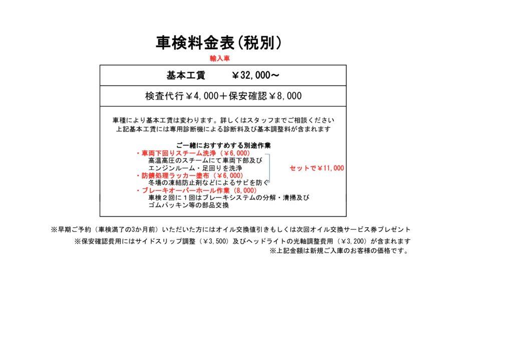 料金表(輸のサムネイル